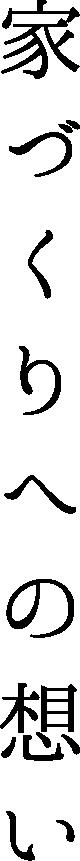 家づくりへの思い/栃木県宇都宮市宝木町/まごころ込めたてづくりの家