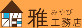 株式会社雅工務店